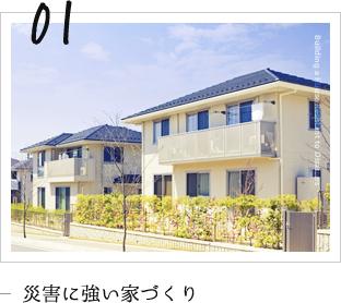 01 災害に強い家づくり