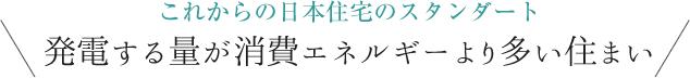 これからの日本住宅のスタンダート。発電する量が消費エネルギーより多い住まい